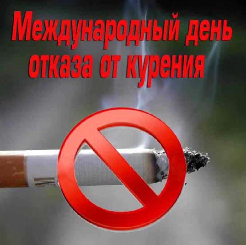 С днем отказа от курения